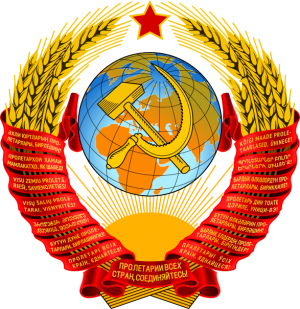 State_Emblem_of_the_Soviet_Union_svg.png