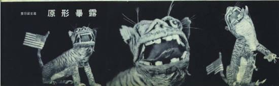 1950-08-Paper_Tiger.jpg